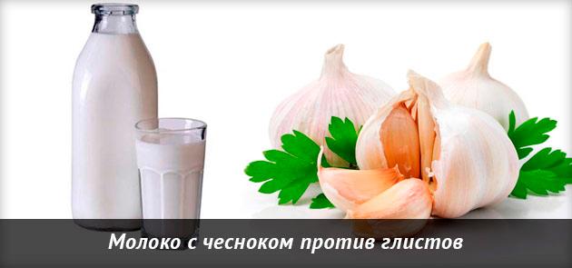 Очищение организма молоком
